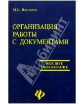 Картинка к книге Владимировна Марина Ватолина - Организация работы с документами