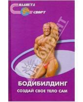 Картинка к книге Евгеньевич Василий Романовский - Бодибилдинг - создай свое тело сам
