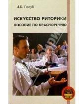 Картинка к книге Борисовна Ирина Голуб - Искусство риторики. Пособие по красноречию