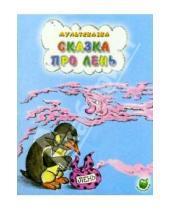 Картинка к книге Л. Зубкова - Сказка про лень