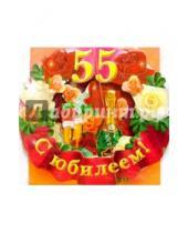 Картинка к книге Праздник - 65132/С Юбилеем 55/открытка-вырубка двойная