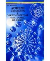 Картинка к книге Дмитриевич Виктор Казьмин - Лечение кислородом и микроэлементами. Селен, кремний, йод, железо