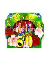 Картинка к книге Праздник - 65133/С Юбилеем 50/открытка-вырубка двойная