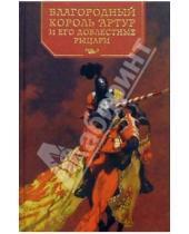Картинка к книге Амфора - Благородный король Артур и его доблестные рыцари