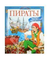 Картинка к книге Константиновна Юлия Школьник - Пираты