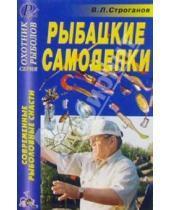 Картинка к книге Л. В. Строганов - Рыбацкие самоделки