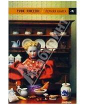 Картинка к книге Туве Янссон - Летняя книга: повести