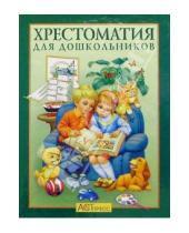 Картинка к книге Владимирович Виктор Лунин - Хрестоматия для дошкольников
