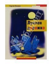 Картинка к книге Григорьевич Сергей Козлов - Лунная дорожка: Сказки