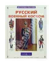 Картинка к книге Евгеньевич Юрий Каштанов - Русский военный костюм