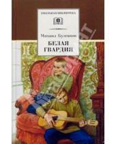 Картинка к книге Афанасьевич Михаил Булгаков - Белая гвардия