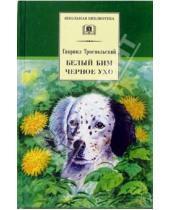 Картинка к книге Николаевич Гавриил Троепольский - Белый Бим Черное ухо
