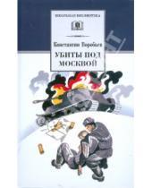 Картинка к книге Дмитриевич Константин Воробьев - Убиты под Москвой. Повести и рассказы