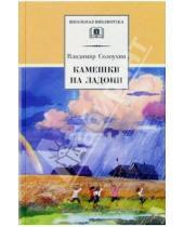 Картинка к книге Алексеевич Владимир Солоухин - Камешки на ладони: Рассказы