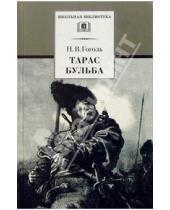 Картинка к книге Васильевич Николай Гоголь - Тарас Бульба