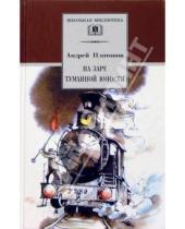 Картинка к книге Платонович Андрей Платонов - На заре туманной юности