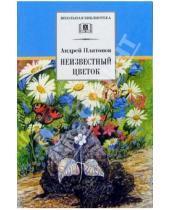 Картинка к книге Платонович Андрей Платонов - Неизвестный цветок
