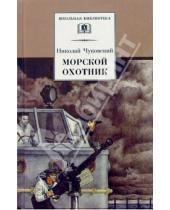 Картинка к книге Корнеевич Николай Чуковский - Морской охотник: Повесть