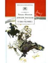 Картинка к книге Александрович Михаил Шолохов - Донские рассказы. Судьба человека