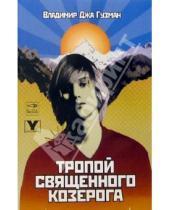 Картинка к книге Джа Владимир Гузман - Тропой Священного Козерога, или В поисках абсолютного центра