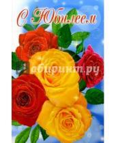 Картинка к книге Стезя - 3КТ-106/С Юбилеем/открытка двойная