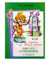 Картинка к книге Александровна Светлана Есенина - Как научить Вашего ребенка писать сочинения. 3 класс