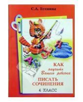Картинка к книге Александровна Светлана Есенина - Как научить Вашего ребенка писать сочинения. 4 класс