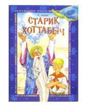 Картинка к книге Иосифович Лазарь Лагин - Старик Хоттабыч. Повесть-сказка