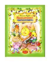 Картинка к книге Джанни Родари - Приключения Чиполлино. Повесть-сказка