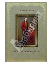 Картинка к книге Оскар Уайльд - Портрет Дориана Грея