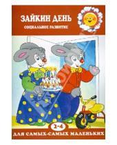 Картинка к книге Евгеньевна Ольга Громова - Зайкин день