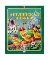 Картинка к книге Юрьевна Татьяна Коти - Английская азбука. Считалочки