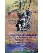 Картинка к книге Джонатан Свифт - Путешествия Гулливера в Лапуту...: Повесть-странствие