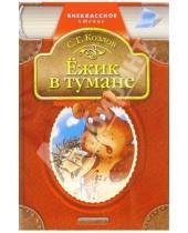Картинка к книге Григорьевич Сергей Козлов - Ежик в тумане: Сказки