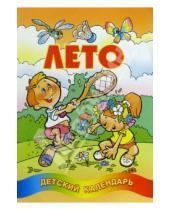 Картинка к книге Литера - Лето. Детский календарь