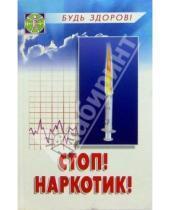 Картинка к книге Владимировна Татьяна Отвагина - Стоп! Наркотик!