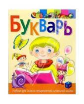 Картинка к книге Александр Штец - Букварь: Учебник для 1 класса 4-летней начальной школы