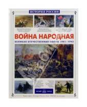 Картинка к книге Николаевич Яков Нерсесов - Война народная. Великая Отечественная война 1941-1945