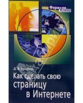 Картинка к книге Дмитрий Рамазин - Как сделать свою страницу в Интернете