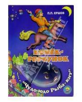 Картинка к книге Павлович Петр Ершов - Конек-Горбунок. Чудо-юдо рыба-кит