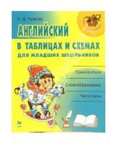 Картинка к книге Дмитриевна Ольга Ушакова - Английский в таблицах и схемах для младших школьников