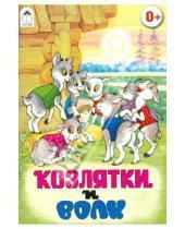 Картинка к книге Русские народные сказки - Козлятки и волк