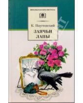 Картинка к книге Георгиевич Константин Паустовский - Заячьи лапы
