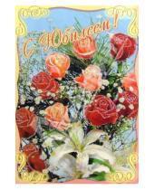 Картинка к книге Арас-Принт К - 5001-7Т/С юбилеем/открытка-вырубка двойная