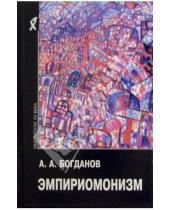 Картинка к книге Александр Богданов - Эмпириомонизм: Статьи по философии