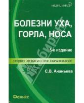 Картинка к книге Валентиновна Светлана Ананьева - Болезни уха, горла, носа
