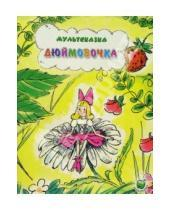 Картинка к книге Мультсказка - Дюймовочка