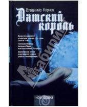 Картинка к книге Григорьевич Владимир Корнев - Датский король: роман