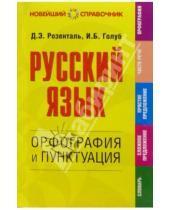 Картинка к книге Эльяшевич Дитмар Розенталь - Русский язык. Орфография и пунктуация