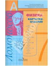 Картинка к книге Алексеевна Алевтина Фадеева - Физика.7 класс. Дидактические материалы